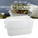 【BRUNO】STEAM 雙層料理蒸隔...