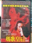 挖寶二手片-T04-216-正版DVD-電影【瑪歌皇后】伊莎貝拉艾珍妮 文森培瑞茲(直購價)