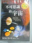 【書寶二手書T1/科學_HAL】不可思議的宇宙_愛德華