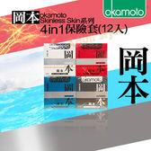 保險套 情趣用品 岡本okamoto Skinless skin系列 4in1保險套 (12入) 私密出貨(芯愛)