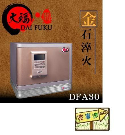 [家事達]HD-DFA30 TRENY 大福 關系列保險箱 -淨重31公斤  特價 保險箱 現金箱 保管箱  金庫 金櫃