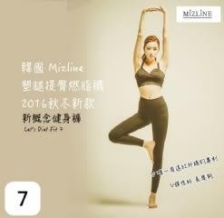韓國 Mizline 塑腿提臀襪 #7 新概念健身褲 (黑)