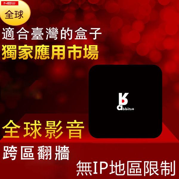 免運 兔子家電視盒 ROOT+Play商店 完勝小米盒子 千尋盒子3 四核心機上盒 電視盒