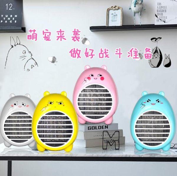 桌面迷妳暖風機 學生宿舍卡通小型取暖器 家用節能靜音電取暖神器「時尚彩虹屋」