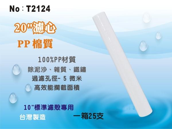 【龍門淨水】20英吋PP套裝組25支.淨水器.水族館.魚缸濾水.軟水器.RO純水機.過濾器(貨號T2124)