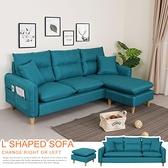YoStyle 丹尼L型沙發組(附抱枕)-孔雀藍 布沙發 三人沙發 實木腳 專人配送安裝