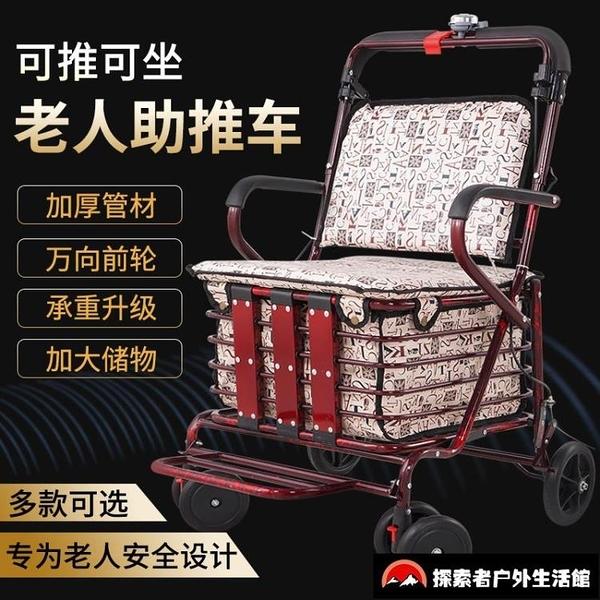 老年代步車折疊購物車座椅可坐四輪買菜助步可推小拉車老人手推車【探索者戶外生活館】