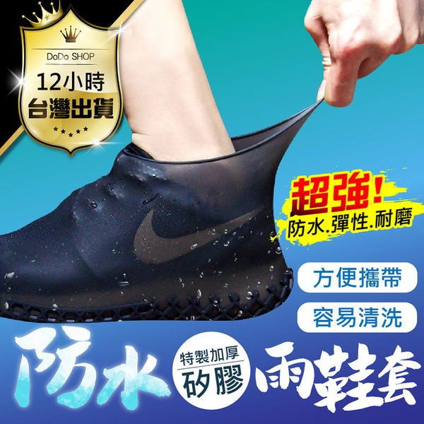 【現貨12H出貨】矽膠款 加厚雨鞋套 防滑設計!防水鞋 輕便防滑 防水 雨鞋 雨襪 雨衣