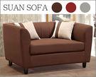 布沙發  二人 SUAN布沙發  咖啡色 紅色 灰色 ╴美利達家具