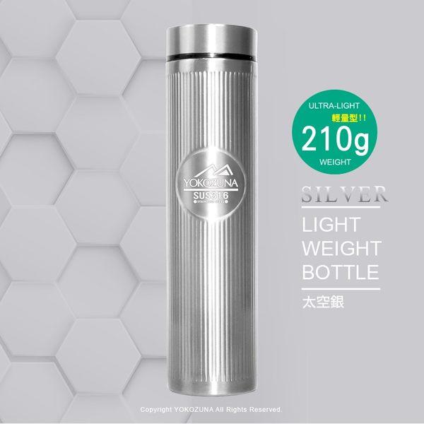 YOKOZUNA 316不鏽鋼輕量保溫杯 320ml (太空銀) 保溫瓶 隨身杯 不鏽鋼保溫瓶