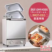 日本代購 空運 IRIS OHYAMA MOT-012 直型 雙層 電烤箱 兩枚土司 3段火力 15分計時