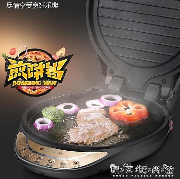220V 美的電餅鐺家用雙面加熱電餅檔煎餅烙餅鍋烤餅機自動斷電加深WD 晴天時尚館