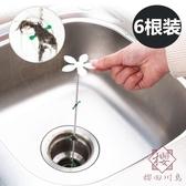 6根裝小花下水道疏通神器排水口防堵頭發清潔疏通器【櫻田川島】
