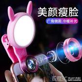 手機補光燈美顏直播自拍主播嫩膚小型視頻柔打光網紅拍照神器廣角鏡頭女通用便 新品特賣