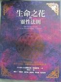 【書寶二手書T5/心靈成長_WEV】生命之花的靈性法則_德隆瓦洛.默基瑟德