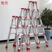 梯子梯子加寬加厚2 米鋁合金雙側工程人字家用伸縮升降多 折疊樓梯【雙十二 出八折】