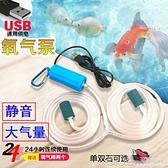 釣魚養魚氧氣泵超靜音沖氧泵USB增氧泵小型迷你增氧器魚缸打氧機  【全館免運】