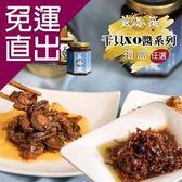 藍海饌. 干貝XO醬-提盒組-珍珠鮑干貝(大辣)+海鮮干貝(辣味) E02500021【免運直出】