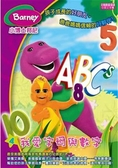 小博士邦尼(4):我愛字母與數字 DVD