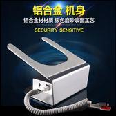 平板電腦防盜器報警器鋁合金支架IPAD充電防盜展示架華為V8防盜器
