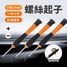 含稅 小型 螺絲起子 3MM 十字 一字 螺絲起子 螺絲刀 螺絲批頭 五金工具