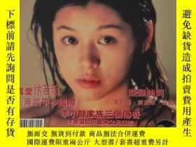 二手書博民逛書店電影雙周刊508期罕見徐若瑄封面Y455688 出版1998