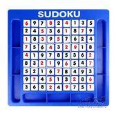 數字難題數獨遊戲棋九宮格益智玩具桌面邏輯思維親子記憶遊戲  小明同學