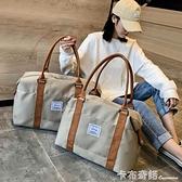 旅行包女短途行李包收納袋子旅游手提包學生大容量帆布輕便出差包 聖誕節全館免運