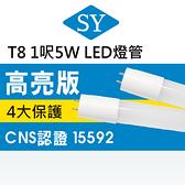 【SY 聲億科技】T8 LED燈管 1呎5W 高亮版 CNS認證(25入)白光