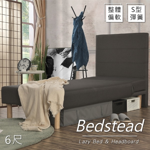 床組【UHO】伊克抗菌機能布6尺二件組(床頭片+懶人床-S型彈簧)