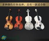 初學者成人兒童練習小提琴白色小提琴1/8-4/4攝影裝飾全套配置 伊莎公主