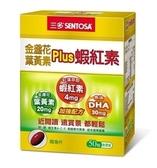 三多金盞花葉黃素Plus蝦紅素軟膠囊 (50粒/盒),外盒去除點數