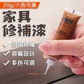家俱修補膏 修補膏 補漆筆 修補漆 木門地板翻木質家具補色膏 家具補漆 多色可選