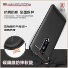 碳素拉絲紋 紅米 K20 Pro 小米 9T 手機套 拉絲紋 防摔 防指紋 軟殼 紅米 K20 全包邊 矽膠套 保護套