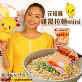 日清NISSIN元祖雞汁拉麵迷你3入裝 泡麵 [JP4902105001189]千御國際
