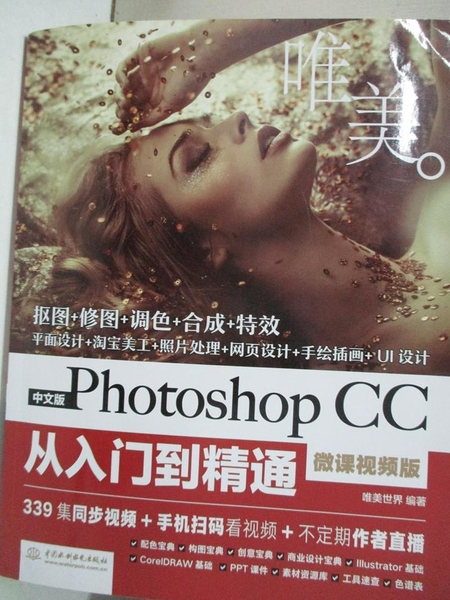 【書寶二手書T1/電腦_KIF】中文版Photoshop CC從入門到精通(微課視頻版)_唯美世界