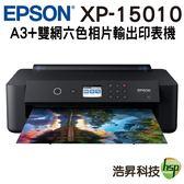 【搭01U原廠墨水匣黑色3顆 ↘12990元】EPSON XP-15010 A3+雙網六色相片輸出印表機