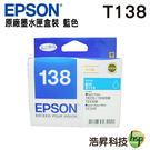 EPSON 138 T138 T138250 藍色 原廠墨水匣 盒裝 適用 TX235 TX320F TX420W/TX430W