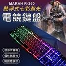 MARAH 懸浮式 機械手感 電競鍵盤 ...