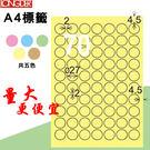 熱銷推薦【longder龍德】電腦標籤紙 70格 圓形LD-822-Y-A淺黃色 105張 影印 雷射 貼紙