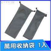 八種尺寸 自拍棒吸管收納袋 束口袋 餐具袋 吸管袋 三角架收納袋 防水尼龍 充電線 傳輸線 充電器
