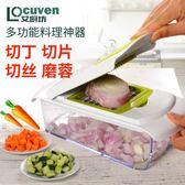 切菜器 艾廚坊廚房切菜神器切片器 家用多功能蔬菜切丁機切丁器薯條切條