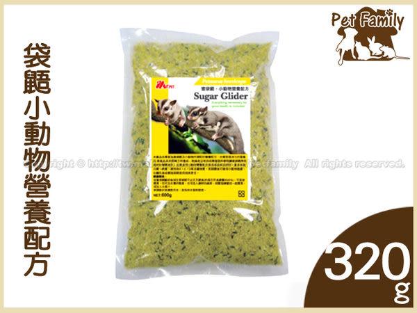 寵物家族*-MS.PEL蜜袋鼯小動物營養配方320g