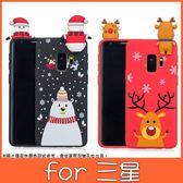三星 S9 Plus S9 S8 plus S8 手機殼 立體聖誕軟殼 全包邊 矽膠 軟殼 立體娃偶 保護殼