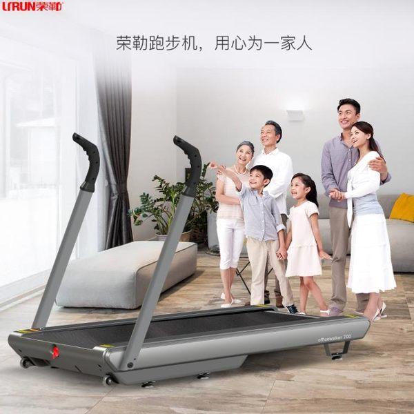 跑步機 榮勒跑步機家用款靜音平板跑步機健走機折疊小型260斤承重APP JD 晶彩生活