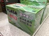 YUASA湯淺電池LBN3(57114-SMF)免保養汽車電池★全館免運費★『電力中心-Yahoo!館』