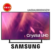 贈壁掛安裝 三星 50吋 Crystal 4K UHD 電視 50AU9000 UA50AU9000WXZW 公司貨