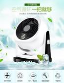 (快出)空氣循環扇智慧直流變頻家用遙控臺式定時空氣循環扇三檔風速靜音電風扇