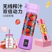 榨汁杯家用便攜式手動榨汁機迷你水果小型學生榨汁器多功能果汁機 漾美眉韓衣