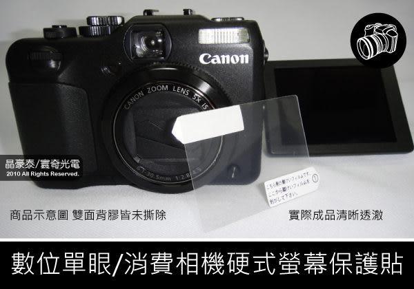 數位相機螢幕保護貼 G12 600D S100 G1X SX40 LX5 GF2 GF3 A77 T55 NEX5 NEX7 HX100V EX1 MV800